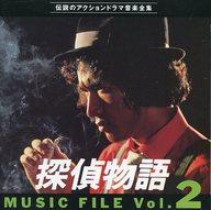 探偵物語ミュージックファイル Vol.2