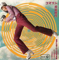 コマソン<黄金時代> 懐かしのTV-CM大全集(1954~1961)