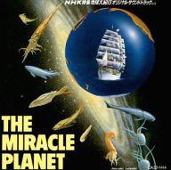NHK特集 地球大紀行オリジナルサウンドトラックより THE MIRACLE PLANET