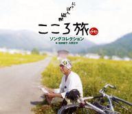 火野正平 池田綾子 / NHK-BSプレミアム「にっぽん縦断こころ旅」ソングコレクション