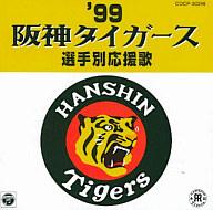野球 / '99 阪神タイガース選手別応援歌