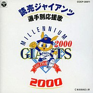 読売ジャイアンツ選手別応援歌 2000