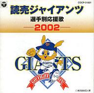 読売ジャイアンツ選手別応援歌2002