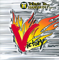 阪神タイガース優勝祈念オフィシャルCD VICTORY~猛虎に捧ぐ Tribute to HANSHIN Tigers~