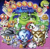 ゲーム・ミュージック / パチンコ着メロ from SANKYO(廃盤)