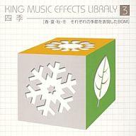 キング・ミュージック・エフェクツ・ライブラリー3~四季