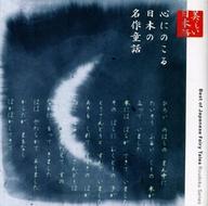 心にのこる日本の名作童話