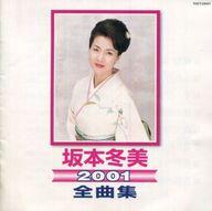 坂本冬美/2001全曲集