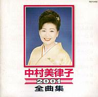 中村美律子 / 2001全曲集