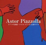 ピアソラ(アストル) / <COLEZO!>ピアソラ名曲選~アストル・ピアソラ・伝説のライヴ