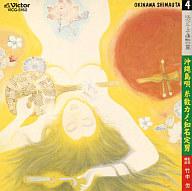 糸数カメ・知名定男/沖縄島唄~辻のブルーズと情歌の世界