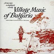 民族音楽 / ブルガリアのビレッジ・ミュージック<<ブルガリア>>(限定盤)