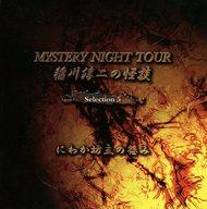 稲川淳二の怪談 MYSTERY NIGHT TOUR Selection(5)「にわか坊主の怨み」