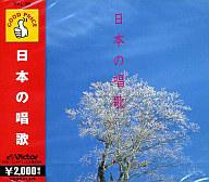 GOOD PRICE / <GOODPRICE>日本の唱歌
