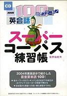 オムニバス/NHK100語でスタート英会話 スーパーコーパス練習帳 投野由紀夫