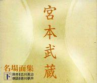 徳川夢声(朗読)/吉川英治「宮本武蔵名場面集(下)」