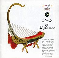 伝説の堅琴 ミャンマーの音楽