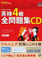 2008年度版 英検4級全問題集CD