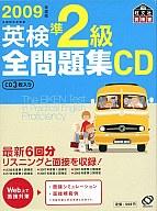 2009年度版 英検準2級全問題集CD