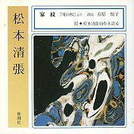 松本清張 / 家紋「死の枝」より