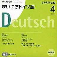 NHKラジオ まいにちドイツ語 2008 4月号
