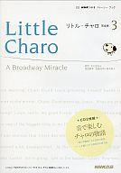 リトル・チャロ 完全版3