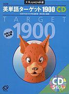 英単語ターゲット1900 CD