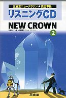 NEW CROWN ENGLISH SERIES New Edition 2 完全準拠 リスニングCD完全準