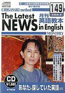 茅ヶ崎方式 月刊英語教本 (第149号)2009・8