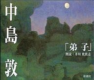井川比佐志(朗読) / 中島敦  弟子