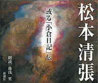湯浅実(朗読) / 松本清張 或る「小倉日記」伝