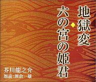 熊倉一雄(朗読) / 芥川龍之介 地獄変、六の宮の姫君