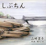 橋爪功(朗読) / 山崎豊子:しぶちん