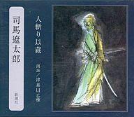 津嘉山正種(朗読) / 司馬遼太郎:人斬り以蔵