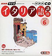 NHKラジオ イタリア語講座 2006 6月号