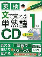 英検 文で覚える単熟語CD 1級[改訂版]