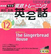 NHKラジオ 徹底トレーニング英会話 2006 12月号
