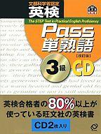 英検 Pass単熟語CD 3級 [改訂版]