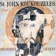 オムニバス / 世界宗教音楽ライブラリー10 バルカンの正教会聖歌