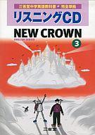 NEW CROWN ENGLISH SERIES 3 リスニングCD