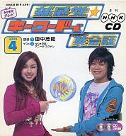 NHKテレビ 新感覚☆キーワードで英会話 2006 4月号