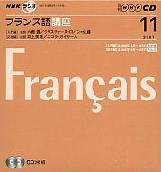 NHK ラジオ フランス語講座 2007 11月号