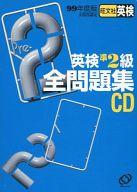 英検準2級全問題集CD 99年度版