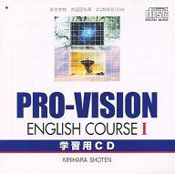 PRO-VISION ENGLISH COURSE I 学習CD