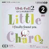 NHKラジオ リトル・チャロ2 ー心にしみる英語ドラマー 2011 2月号