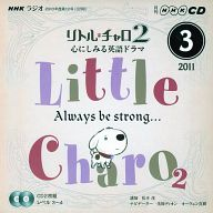 NHKラジオ リトル・チャロ2 ー心にしみる英語ドラマー 2011 3月号