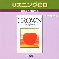 CROWN English Series I