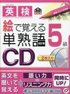 英検 絵で覚える単熟語CD 5級[改定版]