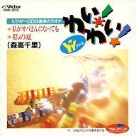 音多カラオケ / YYシリーズ 私がオバさんになっても他(森高千里)