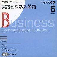 NHKラジオ 実践ビジネス英語 2008 6月号